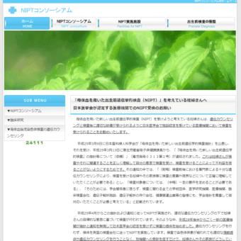 NIPTコンソーシアムの画像