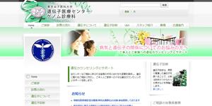 東京女子医科大学の画像