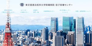東京慈恵会医科大学附属病院の画像