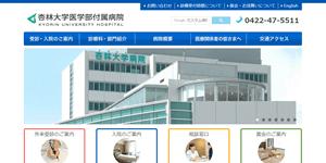 杏林大学医学部付属病院の画像