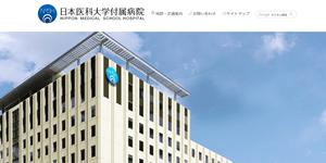 日本医科大学付属病院の画像