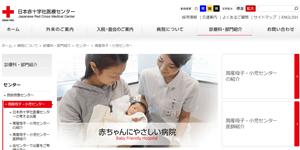 日本赤十字社医療センターの画像