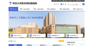 帝京大学医学部附属病院の画像