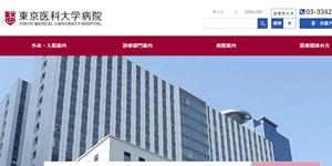 東京医科大学病院の画像